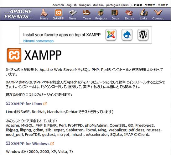 xampp_web