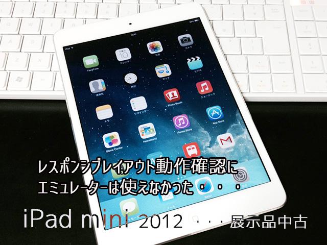 ipadmini2012