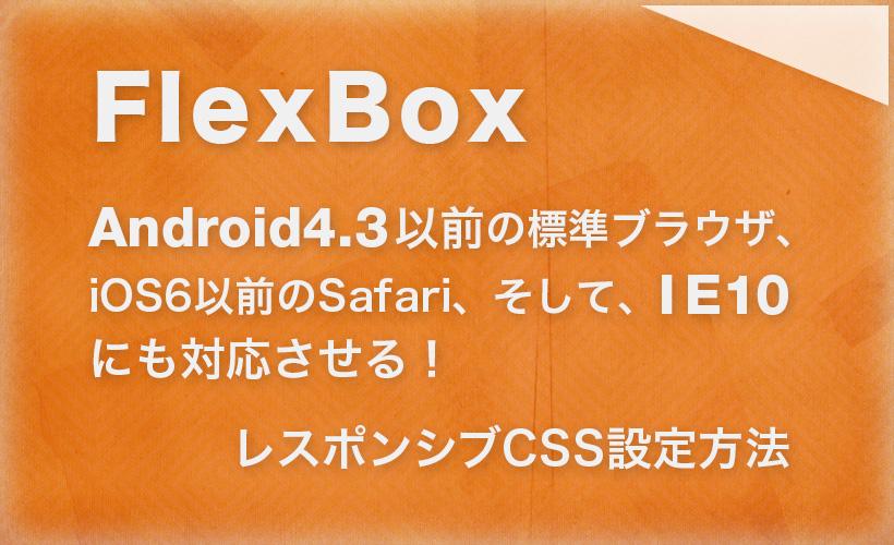flexbox01