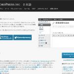 XREA、コアサーバーでWordPressのファイルアップロードが出来ない問題