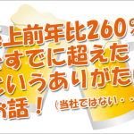 ECサイトリニューアルで、すでに売り上げ前年比260%を超えたと言うお客様の嬉しいお話!