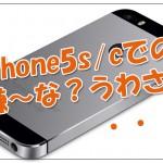 iPhone5s/cの嫌なうわさ?が飛び込んできました・・・サイト制作者泣かせ機種かも?