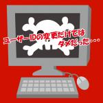 WordPressセキュリティー パート2 「ブルートフォースアタック」が危ない!