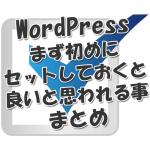 WordPressでまず最初にセット!お薦めプラグイン・その他、まとめ。