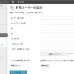 WordPressセキュリティーの第一歩