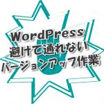 避けて通れないWordPressのバージョンアップ。3.6から3.6.1へテストメモ!