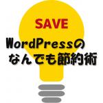 WordPressのサーバー&データベース領域節約術。セットしたら最初にしておくべき事!