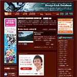 WEBデザインのアイデアを引き出すためのWEBデザインサンプル・リンク集まとめ。