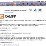 WordPressテーマのローカル開発環境を作る !xampp + Dreamweaver + WordPress