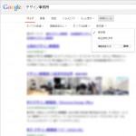 Google検索。同じキーワードでも地域によってGoogleの検索結果が違う件。