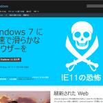 IE11 ユーザーエージェント・スニッフィング 無効 マイクロソフトの強行仕様変更!