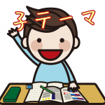 WordPressデフォルトテーマのカスタマイズの第一作業、「子テーマ」!