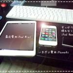 iPhone4sのデザインが特許!Apple